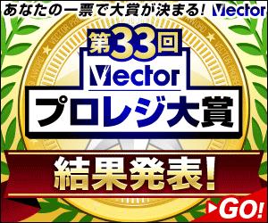 第33回Vectorプロレジ大賞 結果発表
