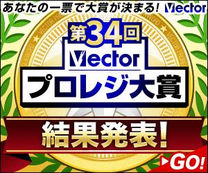 第34回Vectorプロレジ大賞 結果発表