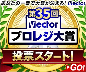 第35回Vectorプロレジ大賞 投票受付中
