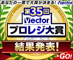 第35回Vectorプロレジ大賞 結果発表