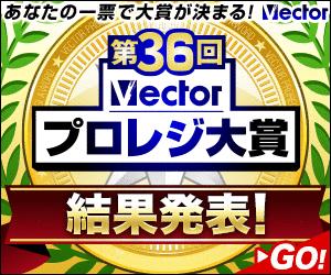 第36回Vectorプロレジ大賞 結果発表