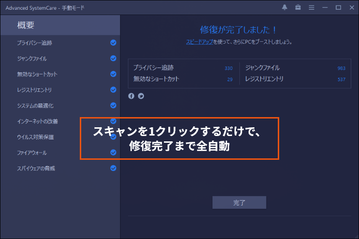 Advanced SystemCare 14 PRO画面