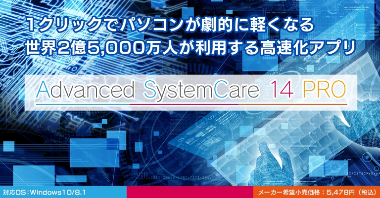 Advanced SystemCare 14 PRO