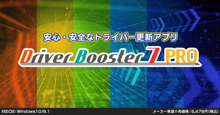 Driver Booster 7
