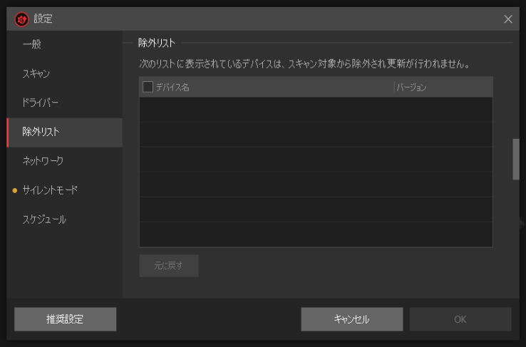 Driver Booster 8 PRO画面
