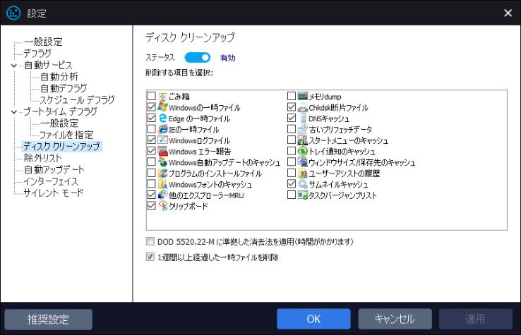 Smart Defrag 7 Pro画面