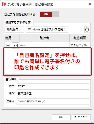 おまかせ電子印鑑 for Business画面