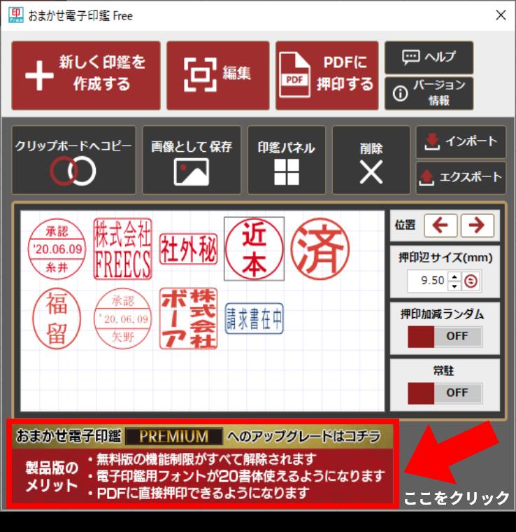 おまかせ電子印鑑FREE画面