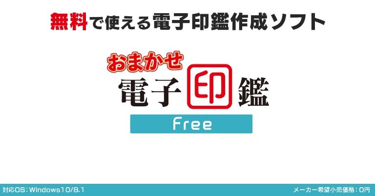 おまかせ電子印鑑FREE