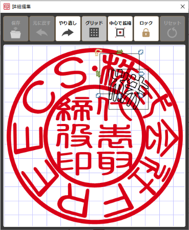 おまかせ電子印鑑画面