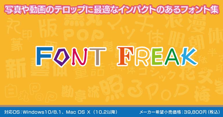 Font Freak