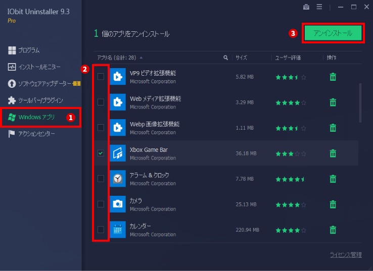 IObit Uninstaller 9 PRO画面