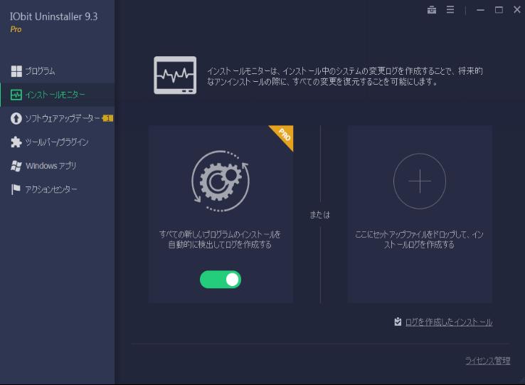 IObit Uninstaller 9 PRO画面