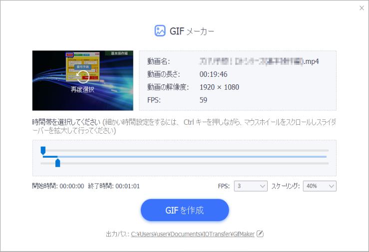 IOTransfer 4 PRO画面