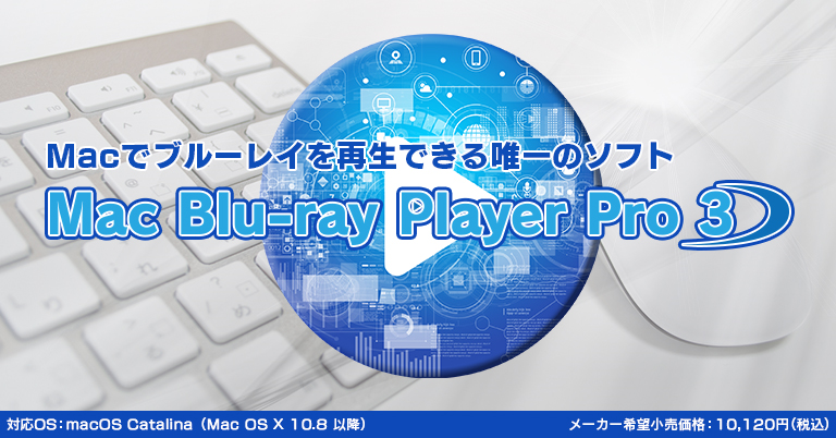 Mac Blu-ray Player Pro 3