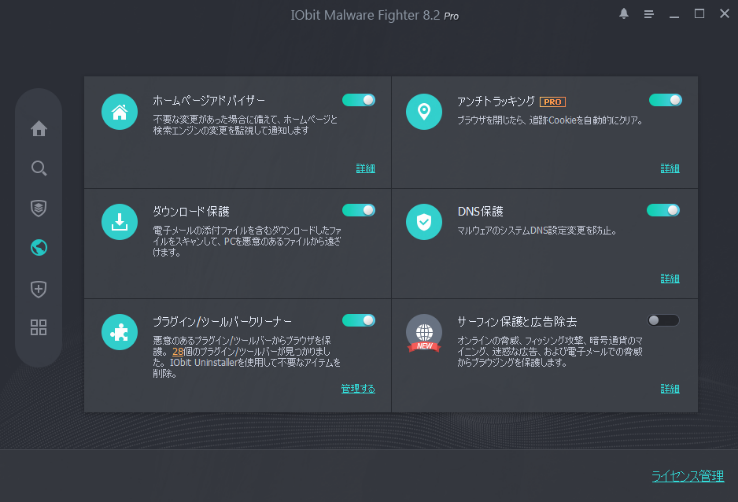 Malware Fighter 8 Pro画面