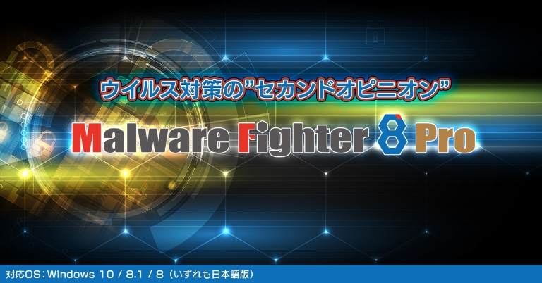Malware Fighter 8 Pro