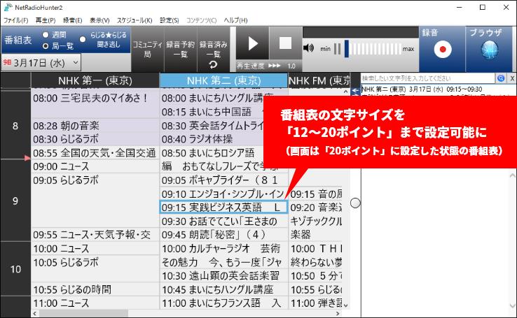 ネットラジオハンター2画面