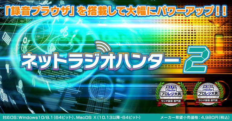ネットラジオハンター2