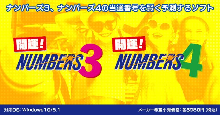 「開運!ナンバーズ3」「開運!ナンバーズ4」