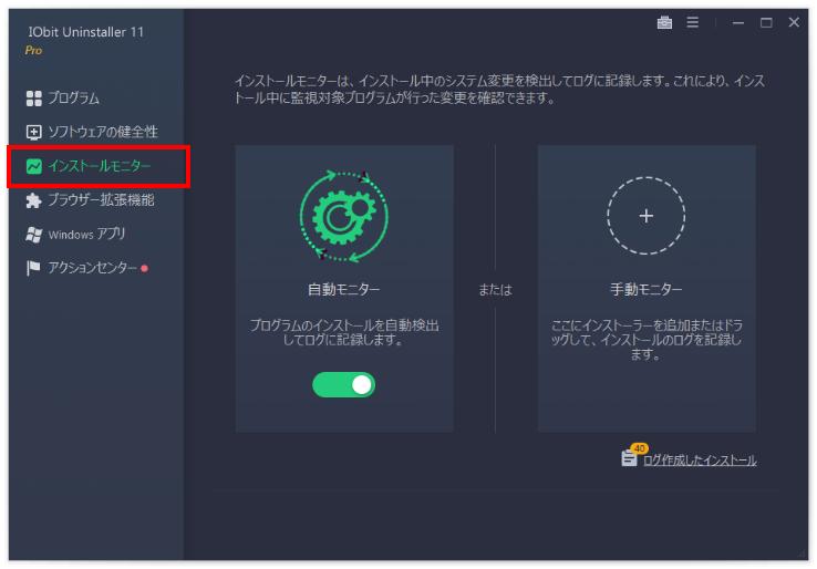 IObit Uninstaller 11 PRO画面