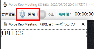 Voice Rep Meeting画面