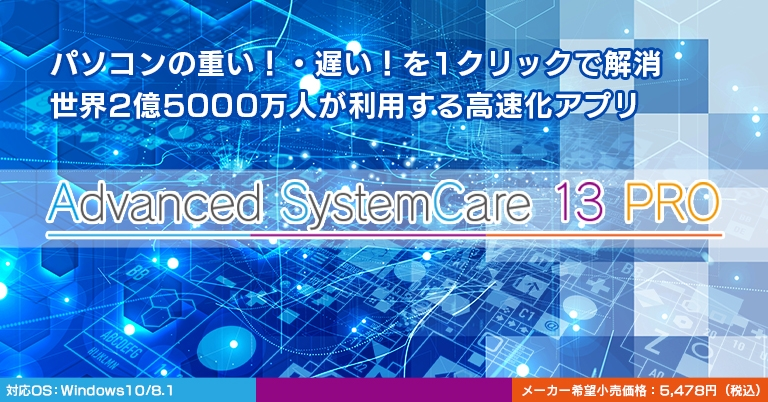 Advanced SystemCare 13
