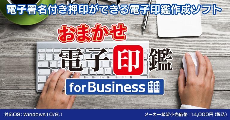 おまかせ電子印鑑 for Business