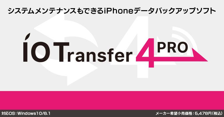 IOTransfer 4 PRO
